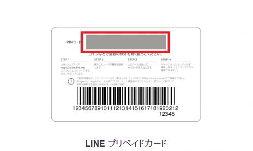 lineprepayed