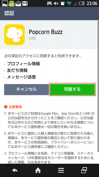 Screenshot_2015-06-05-23-07-01