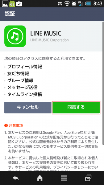 Screenshot_2015-06-11-08-43-26