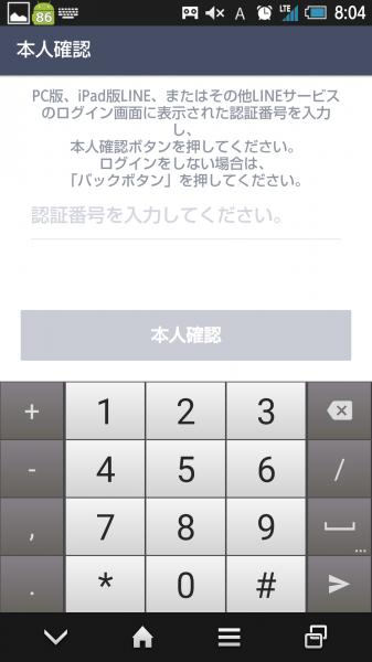 Screenshot_2015-08-02-08-04-01