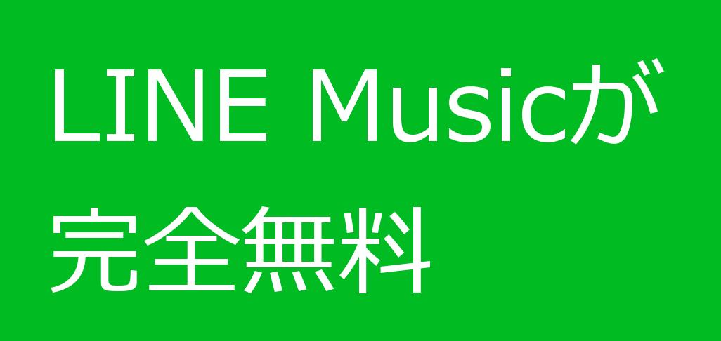 ラインミュージック無料
