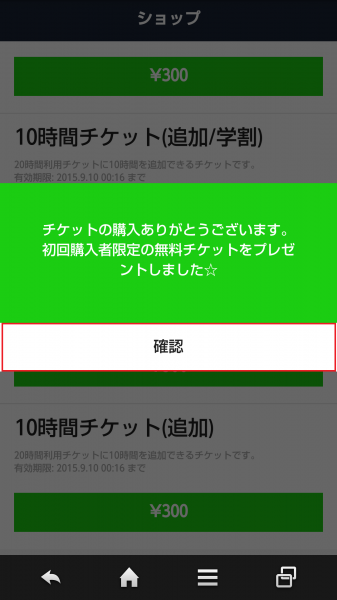 Screenshot_2015-08-11-00-16-14