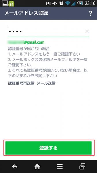 Screenshot_2015-08-24-23-16-26
