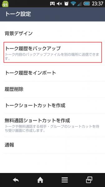 Screenshot_2015-08-24-23-17-57