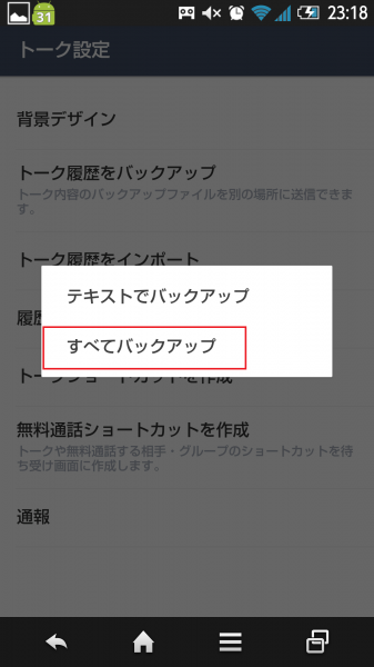Screenshot_2015-08-24-23-18-07