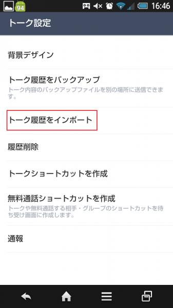 Screenshot_2015-08-30-16-46-47