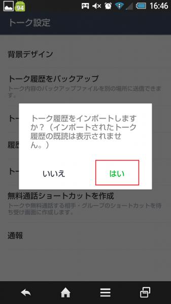 Screenshot_2015-08-30-16-46-52