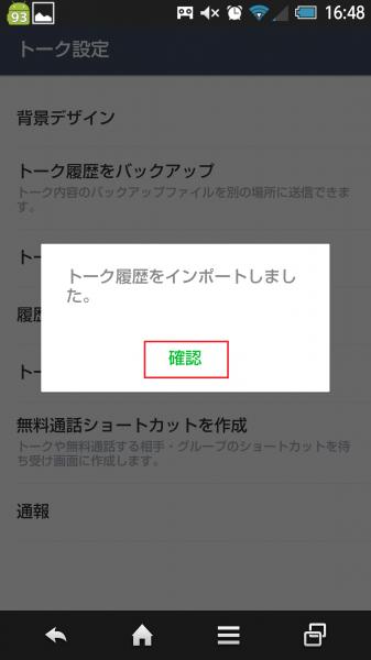 Screenshot_2015-08-30-16-48-17