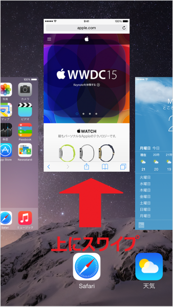 ios8_force_app_close