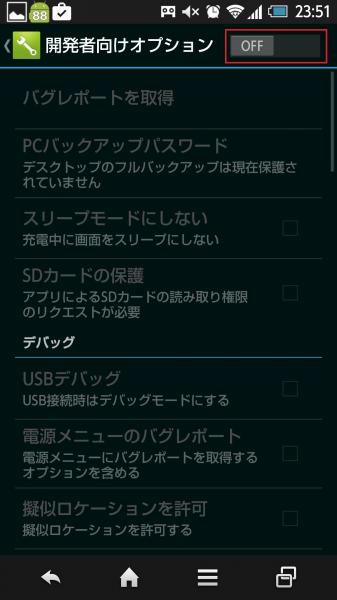 Screenshot_2015-08-25-23-51-29