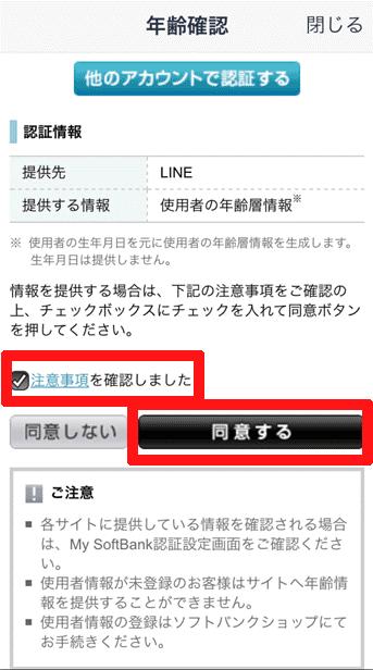 確認 line 年齢