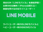 LINEMO_01_s