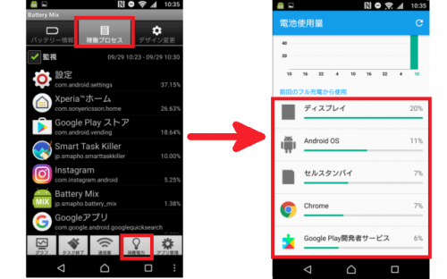 android-battery01