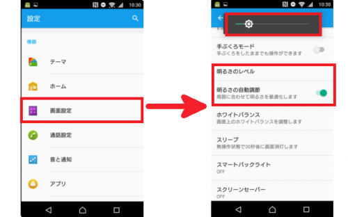 android-battery05