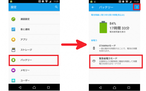 android-battery11