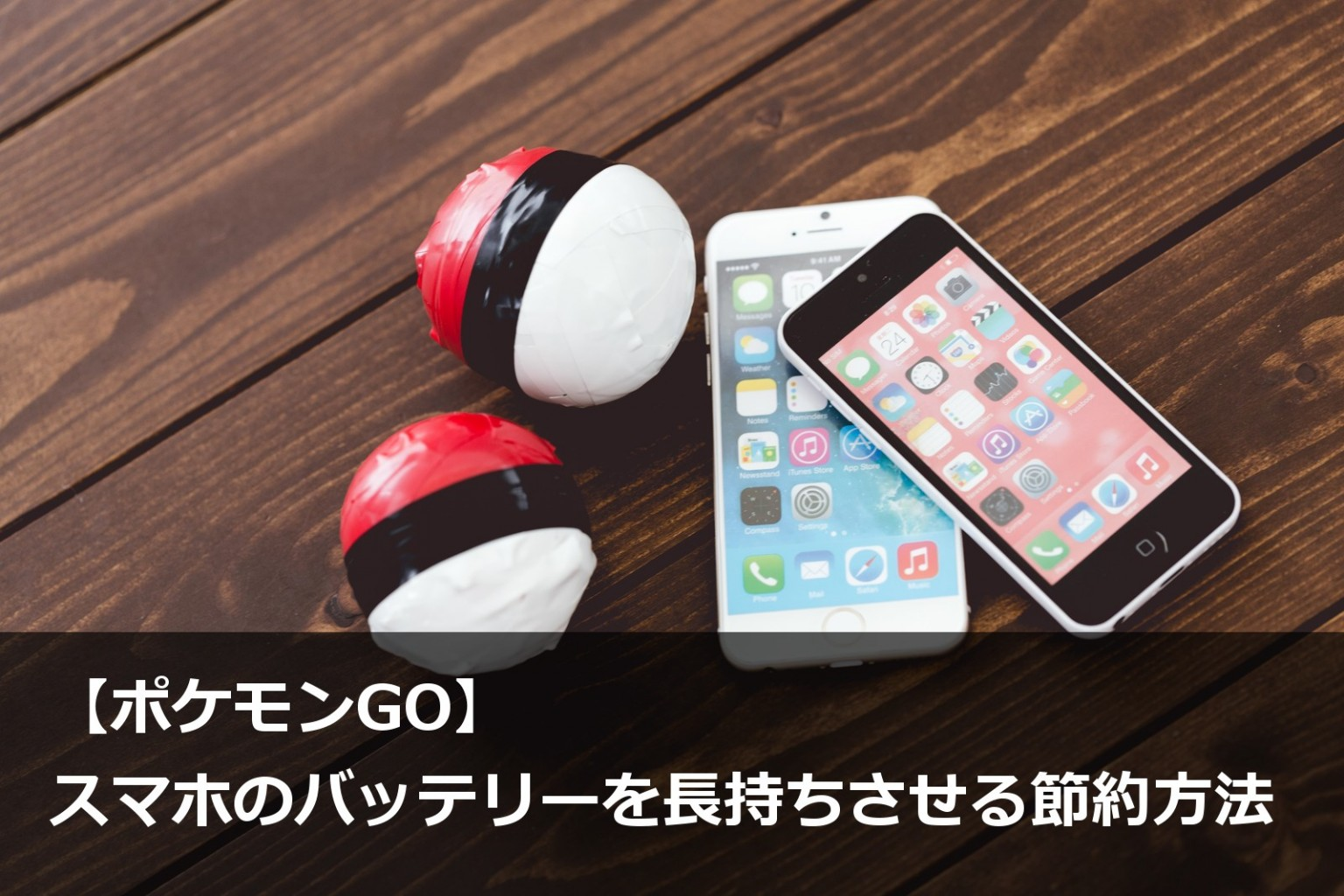 ポケモンgo】スマホのバッテリーを長持ちさせる節約方法(iphone、android