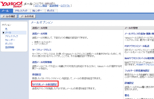 yahoomail2