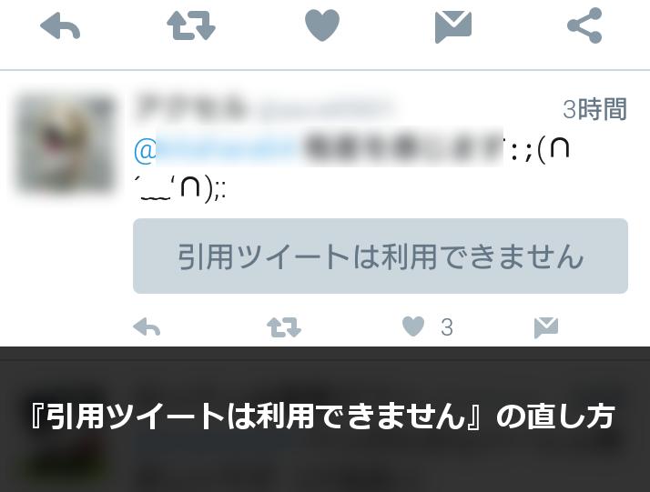 Twitter 引用 リツイート
