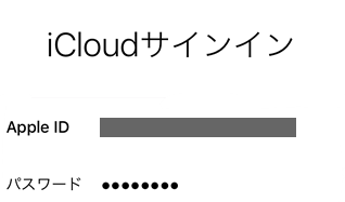 ios9_iphone_01_activation_icloud01