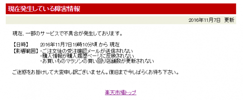 2016-11-07_21h35_14