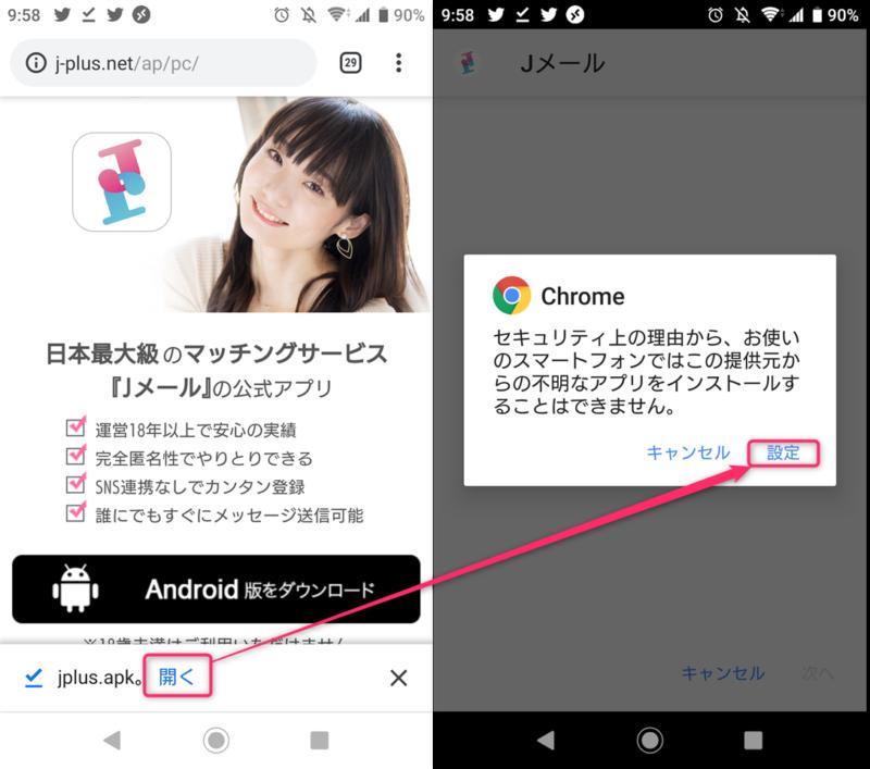 じ ぇ い メール アプリ