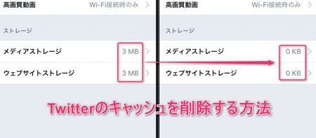 Twitterが重いと感じたらキャッシュの削除を試せiphone Karakuri