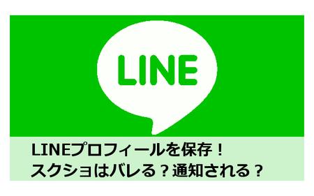 バレる Line スクショ