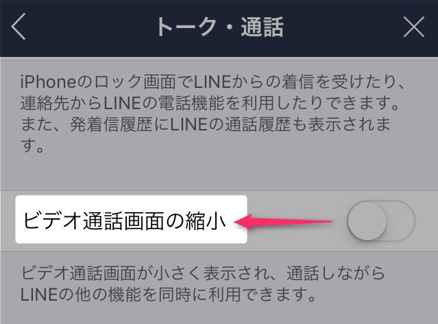 Lineの ビデオ通話画面の縮小 ってなに 設定したらどうなる