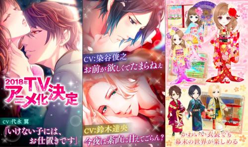 乙女ゲームおすすめアプリ「恋愛幕末カレシ」