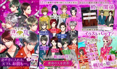 乙女ゲームおすすめアプリ「天下統一恋の乱」
