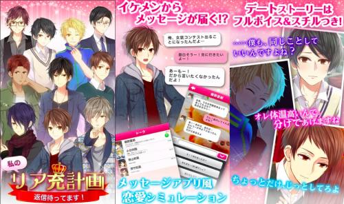 乙女ゲームおすすめアプリ「私のリア充計画~返信待ってます!~」