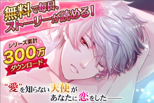 乙女ゲームおすすめアプリ「ナイトメアハーレム」