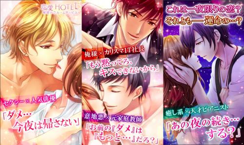 乙女ゲームおすすめアプリ「恋愛ホテル」