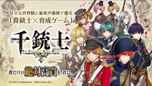 乙女ゲームおすすめアプリ「千銃士」