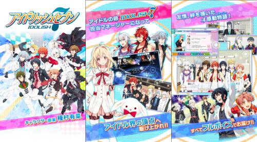 乙女ゲームおすすめアプリ「アイドリッシュセブン」