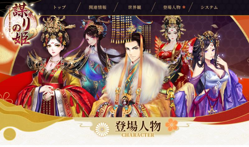 乙女ゲームおすすめアプリ「謀りの姫」