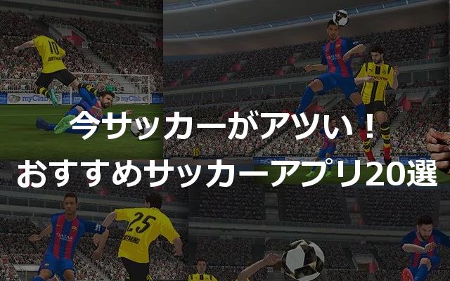 アプリ サッカー ゲーム サッカーゲームアプリ無料おすすめランキング10【2021最新】人気対戦まで一覧紹介
