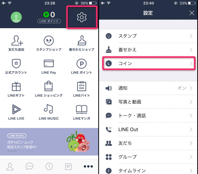 LINEスタンプを購入する方法(iPhone/android対応) | カラクリベイス