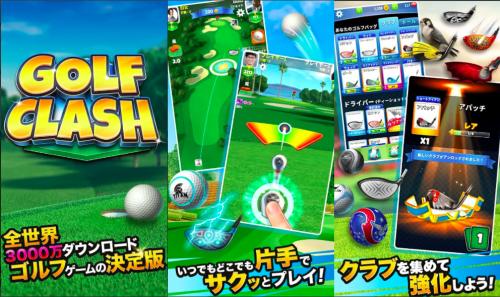 ゴルフクラッシュのゲーム画像