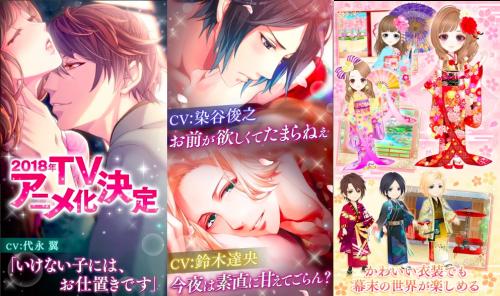 アバター着せ替えゲームアプリ「恋愛幕末カレシ」
