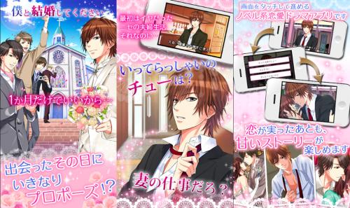 乙女ゲームおすすめアプリ「誓いのキスは突然に」