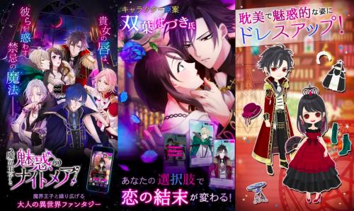 乙女ゲームおすすめアプリ「魔界王子と魅惑のナイトメア」