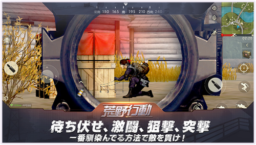 海外ゲームアプリ「荒野行動」