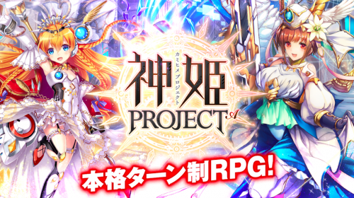 神姫PROJECT Aの参考画像