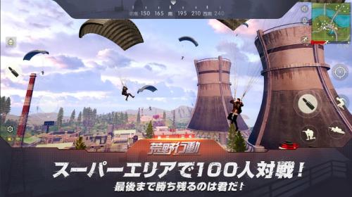 オンライン系サバイバルゲームアプリ「荒野行動」