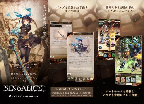 おすすめサバイバルゲームアプリ「SINoALICE」