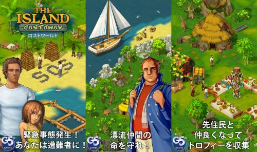 おすすめサバイバルゲームアプリ「The Island Castaway®: ロストワールド」