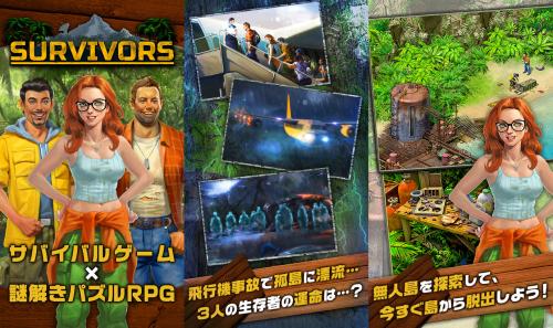 無人島サバイバルゲームアプリ「Survivors:クエスト」