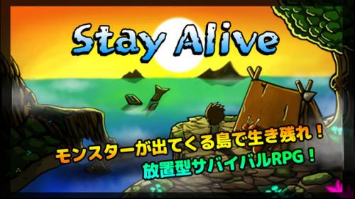 無人島サバイバルゲームアプリ「無人島で生き残れ!」