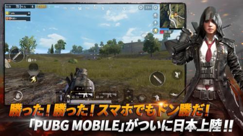 オンライン系サバイバルゲームアプリ「PUBG MOBILE」